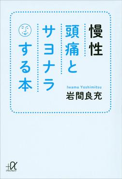 慢性頭痛とサヨナラする本-電子書籍