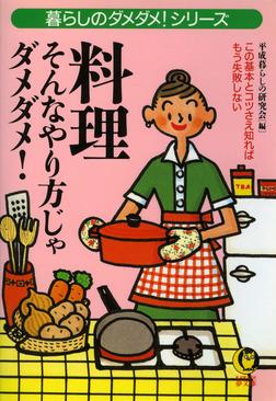 料理 そんなやり方じゃダメダメ! この基本とコツさえ知れば、もう失敗しない-電子書籍