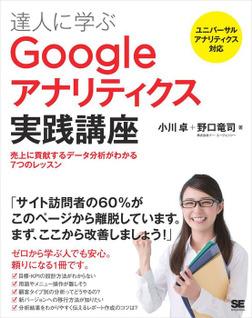 達人に学ぶGoogleアナリティクス実践講座 売上に貢献するデータ分析がわかる7つのレッスン-電子書籍