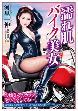 濡れ肌バイク美女-電子書籍