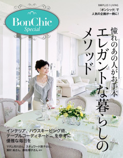 BonChic Special 憧れのあの人がお手本 エレガントな暮らしのメソッド-電子書籍