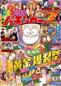 漫画パチンカー 2018年7月号増刊「DVD漫画パチンカーZ vol.15」