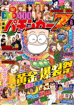 漫画パチンカー 2018年7月号増刊「DVD漫画パチンカーZ vol.15」-電子書籍