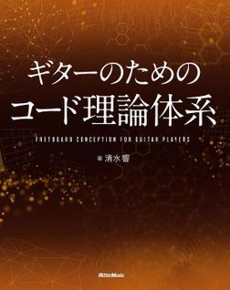 ギターのためのコード理論体系-電子書籍