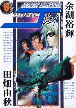 コミックマスターJ (8)-電子書籍