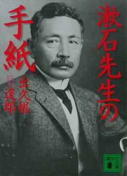漱石先生の手紙-電子書籍