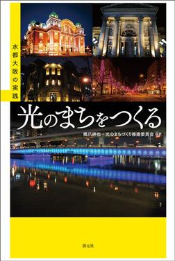 光のまちをつくる 水都大阪の実践-電子書籍