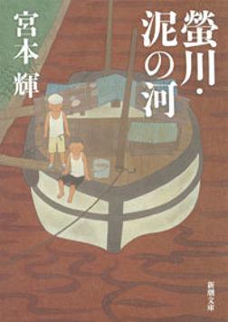 螢川・泥の河-電子書籍