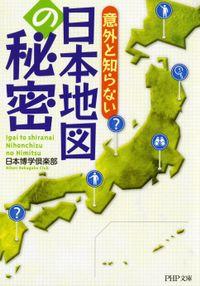 意外と知らない 日本地図の秘密