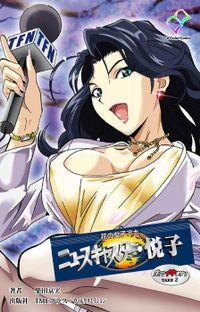 【フルカラー】花の女子アナ ニュースキャスター・悦子 生でイキます!TAKE2【分冊版】