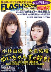 FLASHスペシャル グラビアBEST 2018年4月5日増刊号