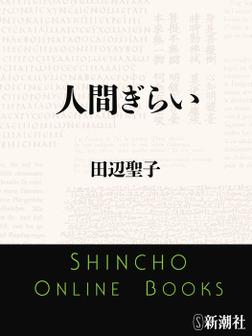 人間ぎらい-電子書籍
