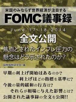 FOMC議事録 June 17‐18,2014 全文公開-電子書籍