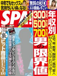 週刊SPA! 2017/7/18・25合併号