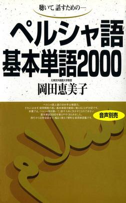 聴いて、話すための ペルシャ語基本単語2000-電子書籍