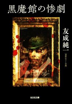 黒魔館の惨劇-電子書籍