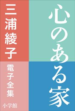 三浦綾子 電子全集 心のある家-電子書籍