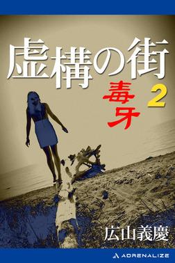 虚構の街(2) 毒牙-電子書籍