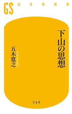 下山の思想-電子書籍