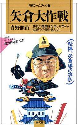 将棋ゲームブック1 矢倉大作戦-電子書籍