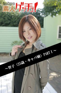tokyo素人ゲッチュ!~智子(25歳・キャバ嬢)PARTI~-電子書籍
