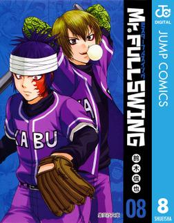 Mr.FULLSWING 8-電子書籍