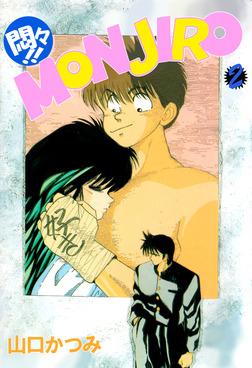 悶々!!MONJIRO 2巻-電子書籍