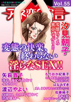 アネ恋♀宣言 Vol.55-電子書籍