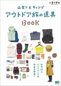 別冊ランドネ 山登り&キャンプ アウトドア旅の道具BOOK-電子書籍