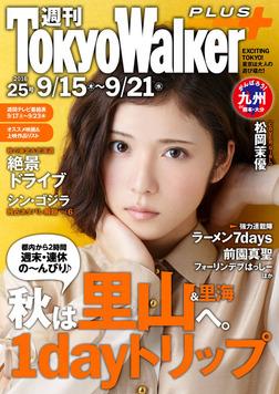 週刊 東京ウォーカー+ No.25 (2016年9月14日発行)-電子書籍