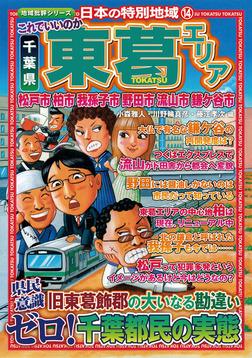 日本の特別地域14 これでいいのか 千葉県 東葛エリア-電子書籍