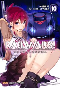 RAILWARS!10