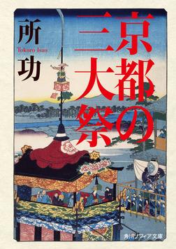 京都の三大祭-電子書籍