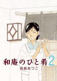 和庵のひと肴 / 2