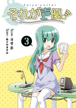 それが声優!: 3-電子書籍