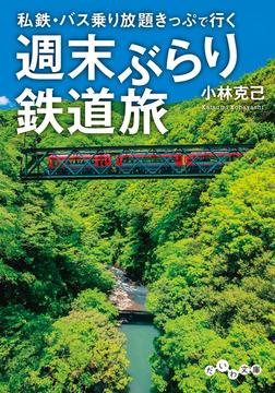 週末ぶらり鉄道旅-電子書籍