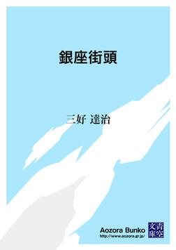 銀座街頭-電子書籍