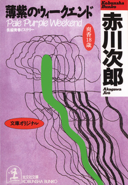 薄紫のウィークエンド 杉原爽香十八歳の秋-電子書籍