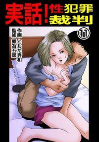 実話!性犯罪裁判 (11)