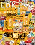 LDK (エル・ディー・ケー) 2020年6月号