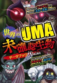 世界のUMA 未確認生物データブック(日本文芸社)