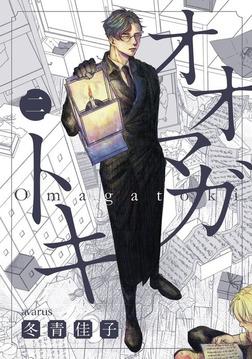 オオマガトキ 2巻-電子書籍
