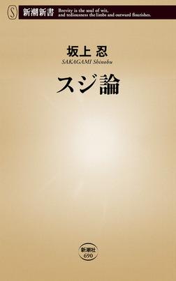 スジ論-電子書籍