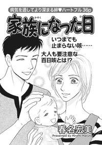 女の怖い病気SP(スペシャル)vol.2~家族になった日~