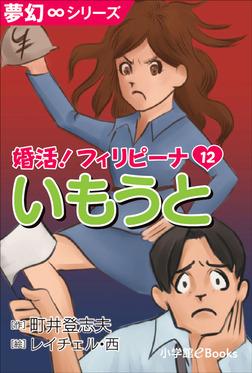 夢幻∞シリーズ 婚活!フィリピーナ12 いもうと-電子書籍