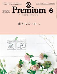 &Premium(アンド プレミアム) 2018年6月号 [花とスヌーピー。]