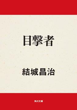 目撃者-電子書籍