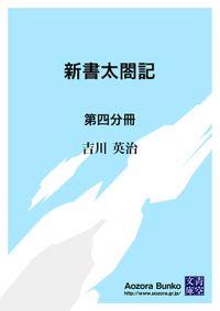 新書太閤記 第四分冊
