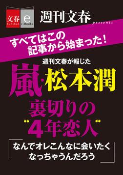 """嵐・松本潤裏切りの""""4年恋人""""【文春e-Books】-電子書籍"""