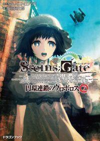 STEINS;GATE‐シュタインズゲート‐ 円環連鎖のウロボロス2
